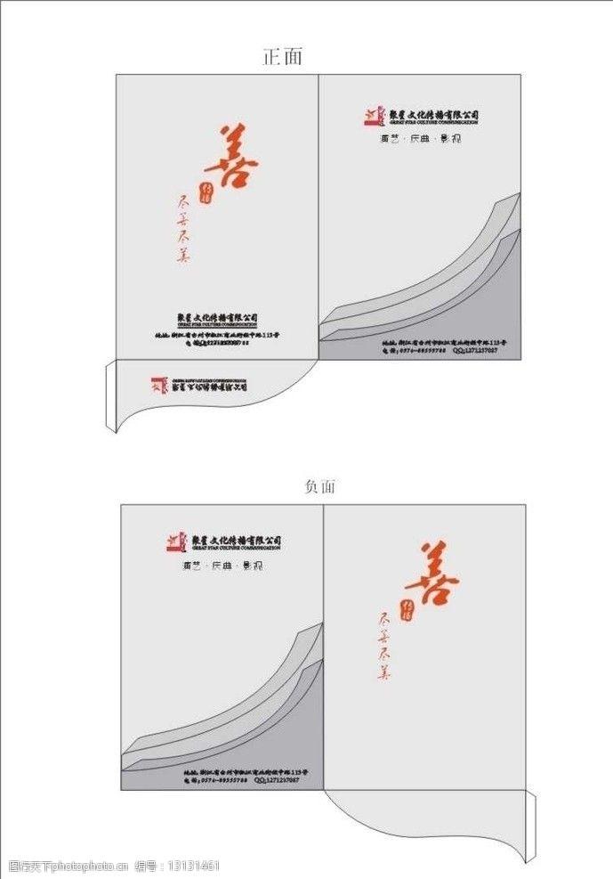 文件夹包装设计图片素材美容优惠海报广告设计图片