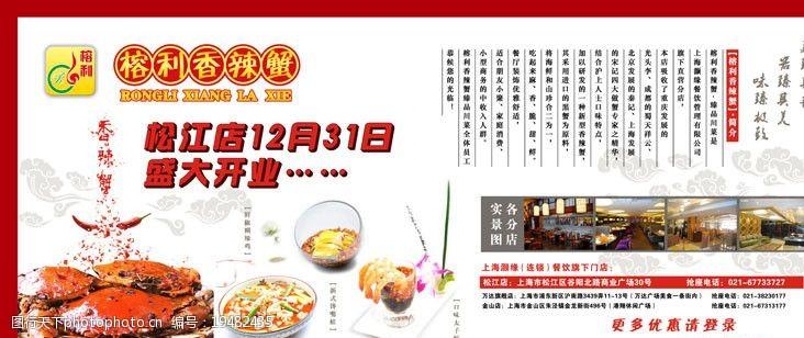 香辣蟹海報圖片