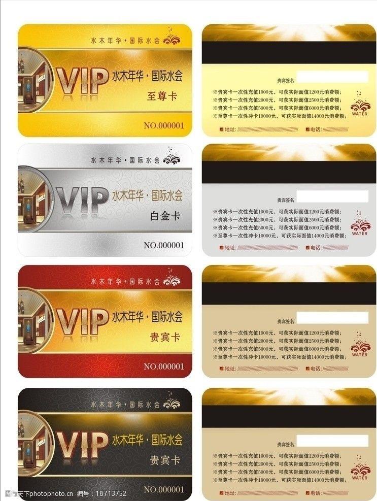 国际水会VIP卡图片