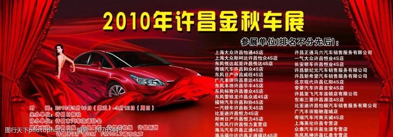 金秋车展宣传广告设计图片