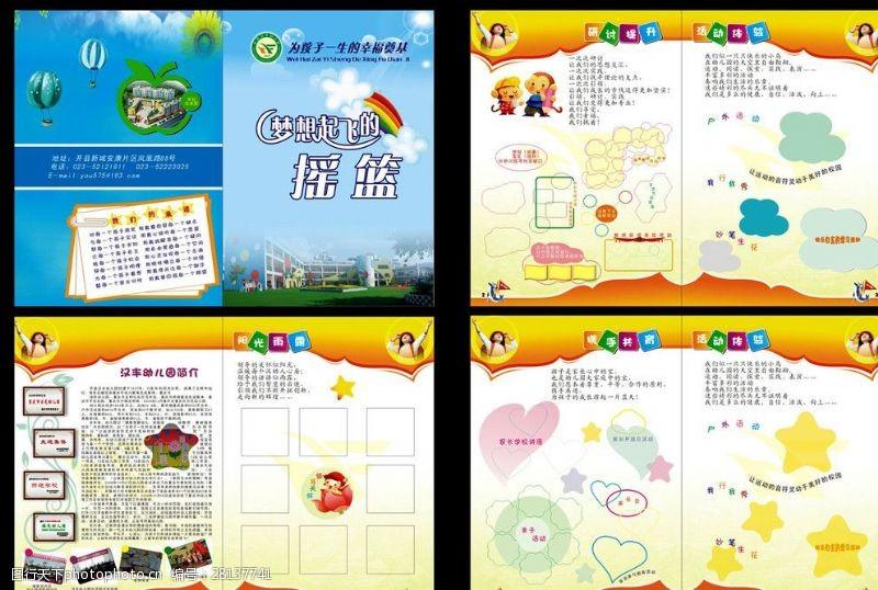可爱形状幼儿园画册封面设计