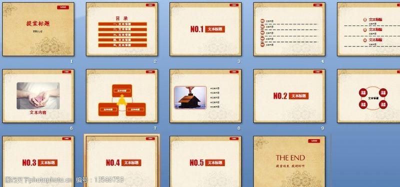 其他ppt模板素雅风格提案PPT模板图片