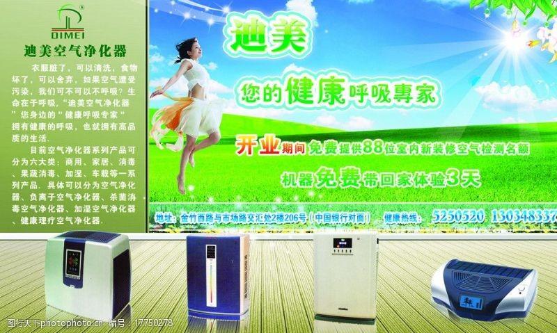 迪美产品空气净化器图片