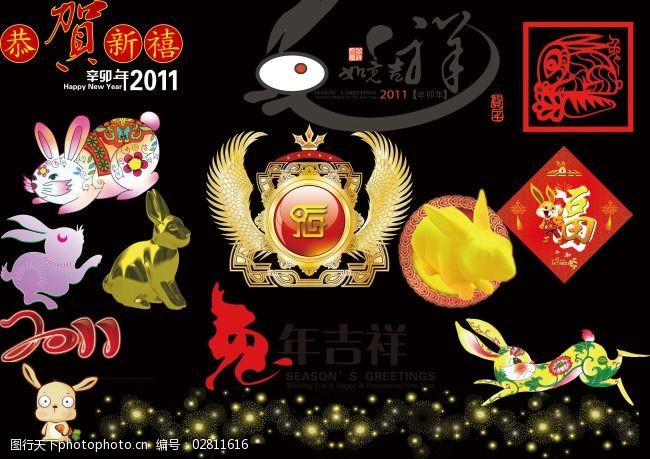 节日门贴2011兔年春节最新素材2
