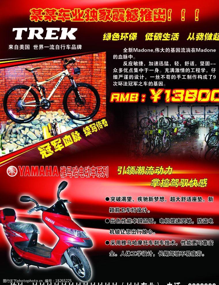 崔克电动车自行车DM宣传单图片