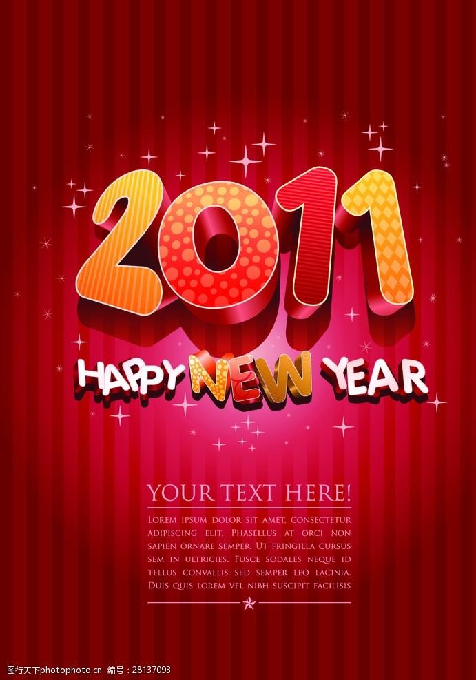 2011新年2011矢量素材