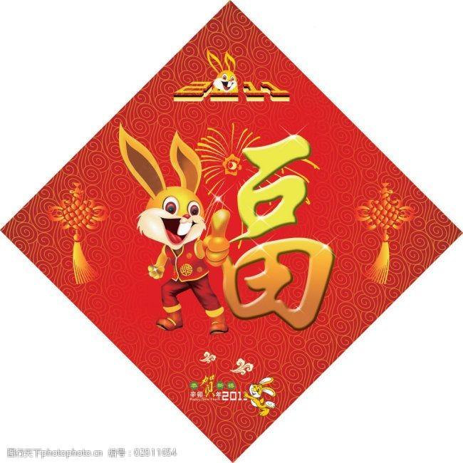 节日门贴兔年春节门贴