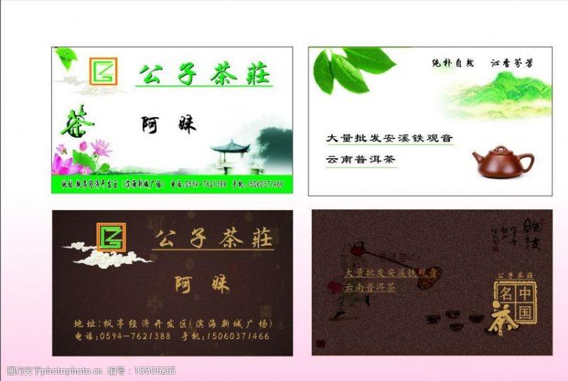 茶庄标志茶业名片图片