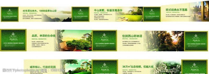 围墙广告图片西山林语围墙广告(图片合层)