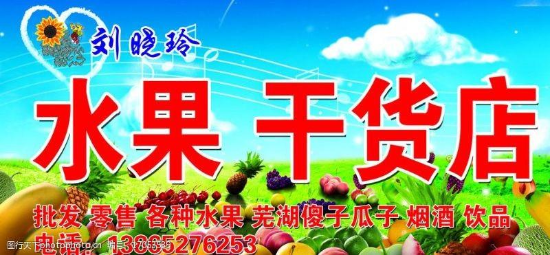 水果干货店图片