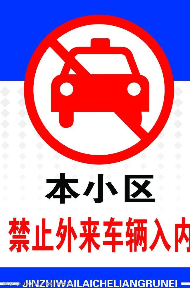 禁止车辆入内禁止入内图片