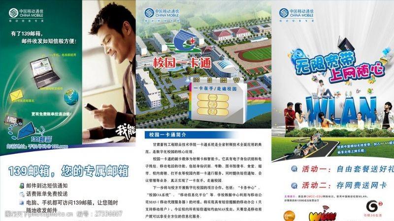 139邮箱中国移动