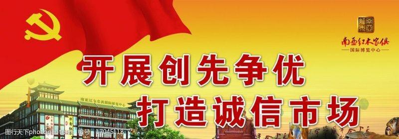 市场党建西南红木创先争优图片