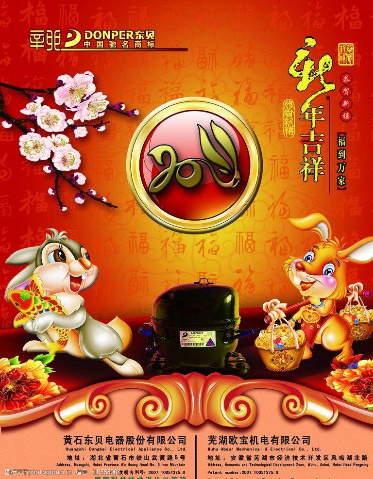 欢乐的兔子电器杂志新年广告图片