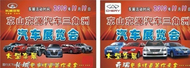 汽车展广告汽车展览会图片