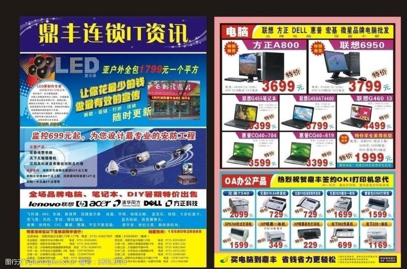 笔记本专卖店数码产品宣传单图片