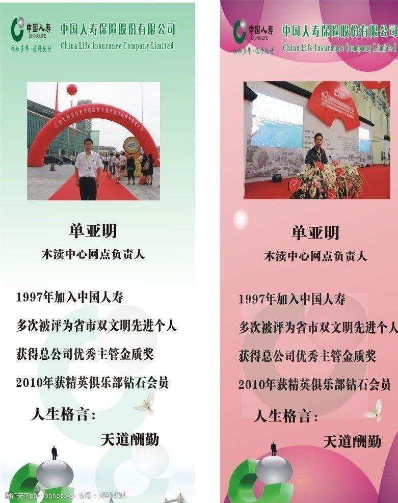 中国人寿易拉宝人寿展架图片