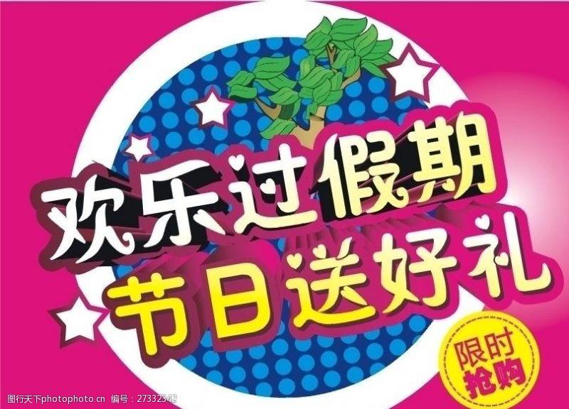 劳动节商场促销节日促销海报