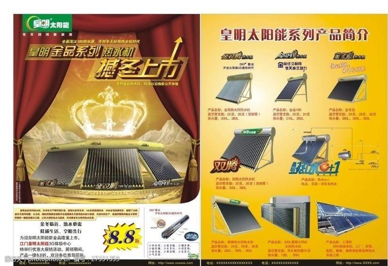 皇明太阳能宣传单页