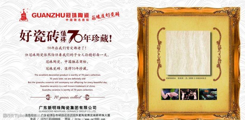 冠珠陶瓷标志冠珠陶瓷图片