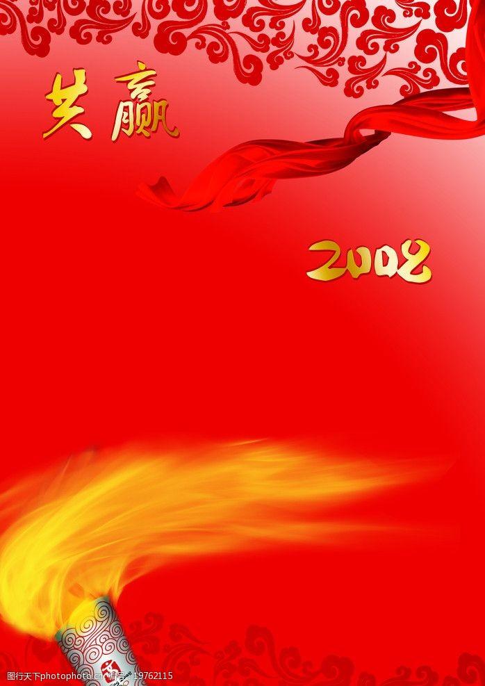 2008奥运火炬图片