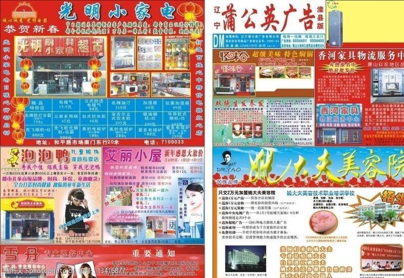 40期蒲公英广告DM报纸图片