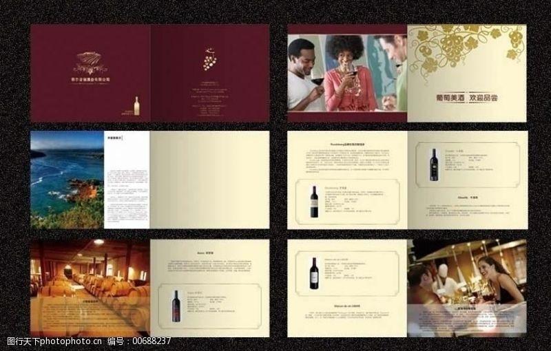 南非红酒菲尔普丽酒业有限公司红酒画册图片