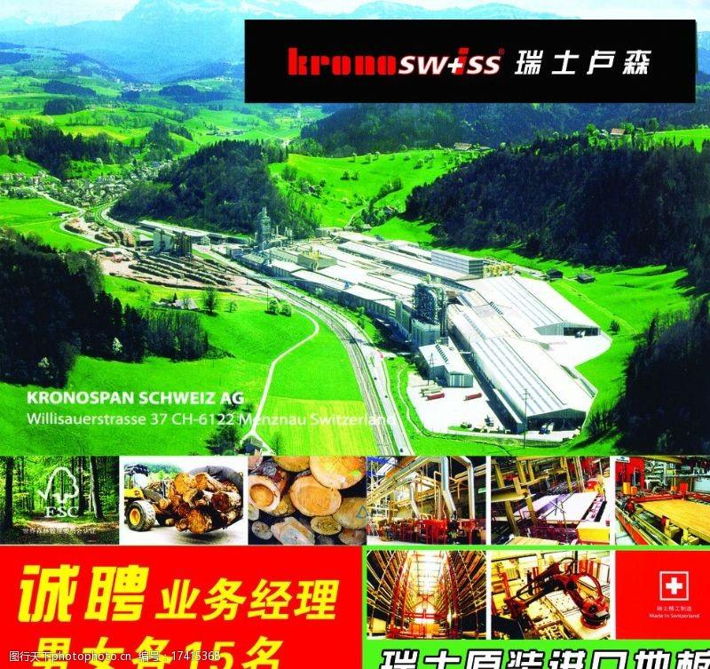 瑞士卢森地板车体广告图片