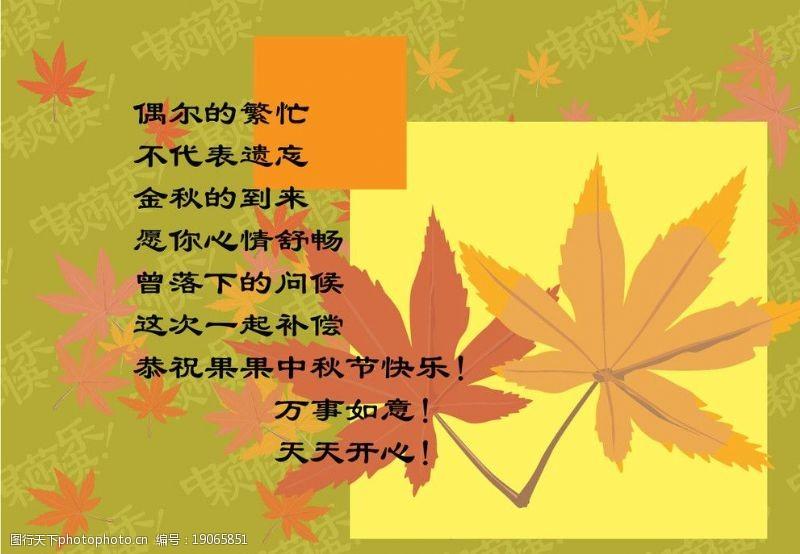 贺卡风中秋节贺卡图片