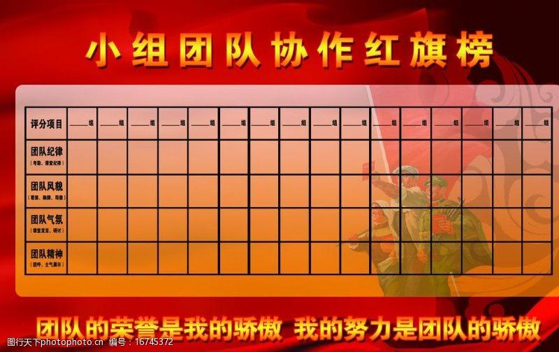 保险公司培训班红旗榜图片