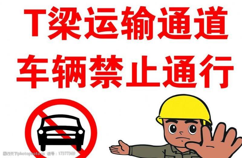 禁止车辆入内车辆禁止通行图片