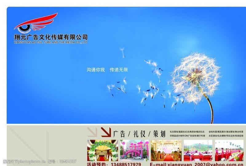 广告文化传媒海报图片