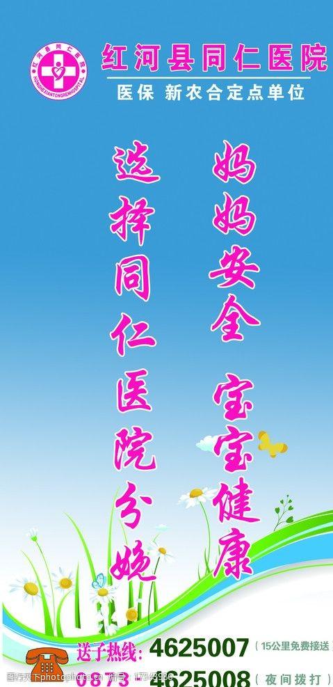 草地蓝天花朵医院展板图片