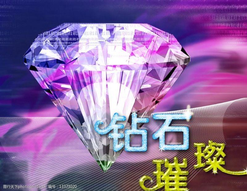金光闪闪的背景图钻石背景图图片