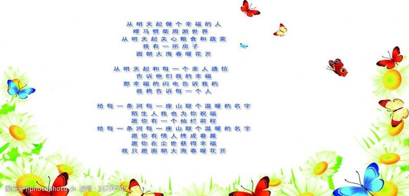 诗句展板图片