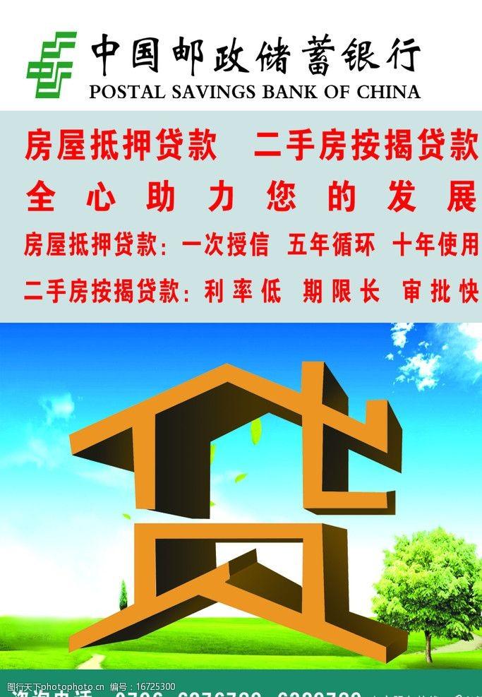 房屋抵押贷款中国邮政储蓄银行图片