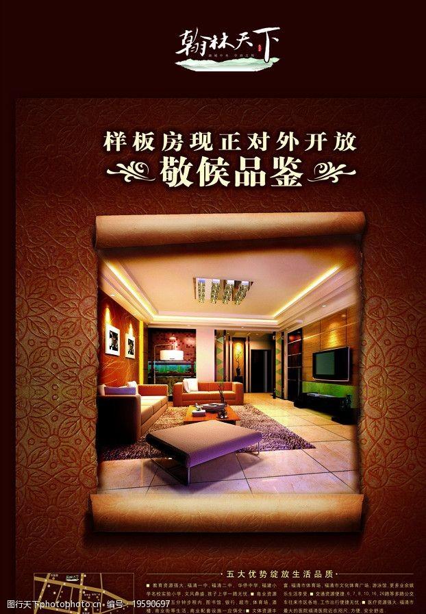 天下无纹吉庆签约系列样版房图片