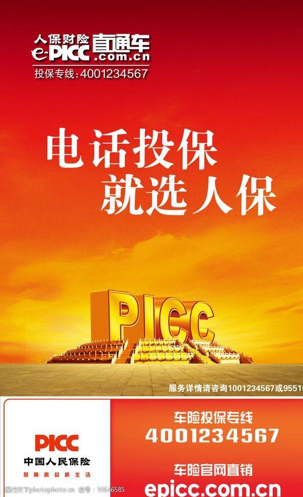 保好险中国人保财险图片