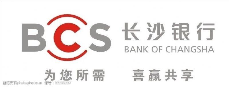 长沙银行标志长沙银行图片