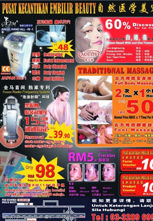 雀斑美容院促销宣传单图片