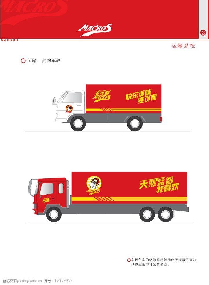 货车模板麦可斯运输系统货车图片