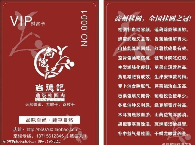 深红底色尚德记VIP会员卡图片