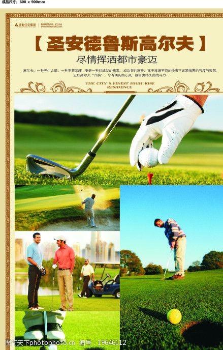圣安德鲁斯高尔夫展板图片