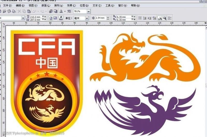 cfa中国足协图片