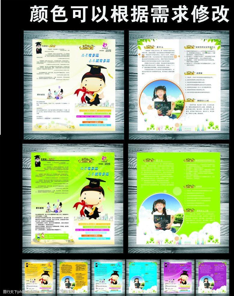 幼儿园卡通宣传栏招生简章图片