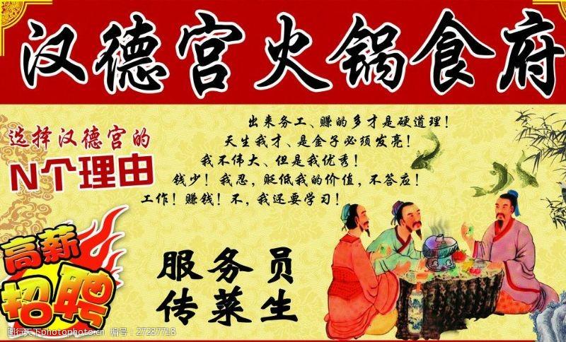汉德宫火锅食府招聘海报