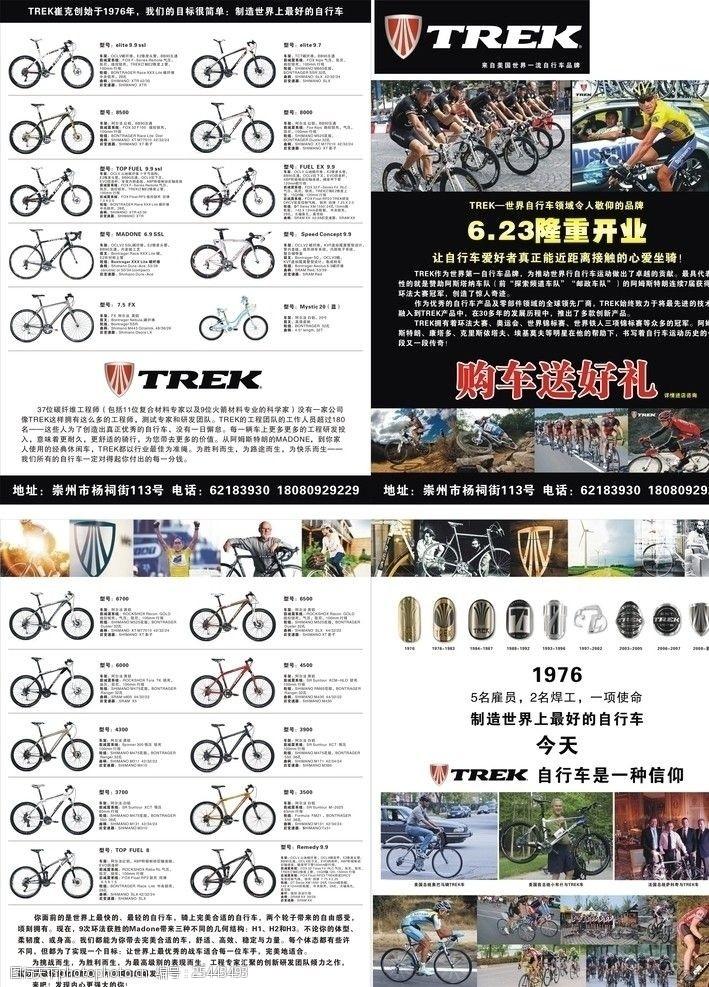 trek崔克自行车