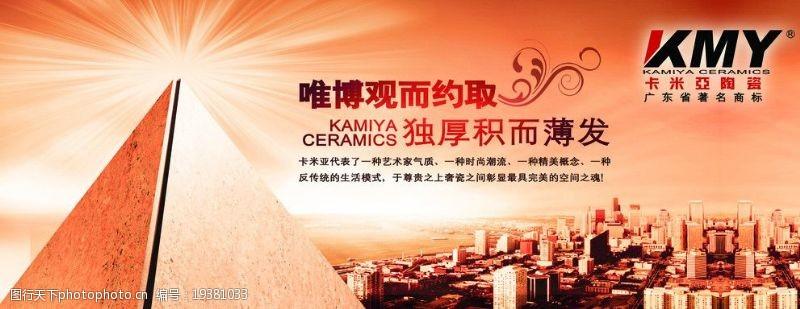 卡米亚陶瓷广告图片