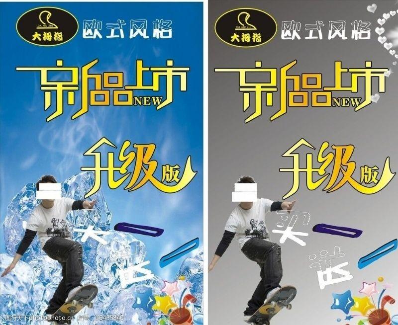 大拇指海报大拇指新品上市海报设计图片