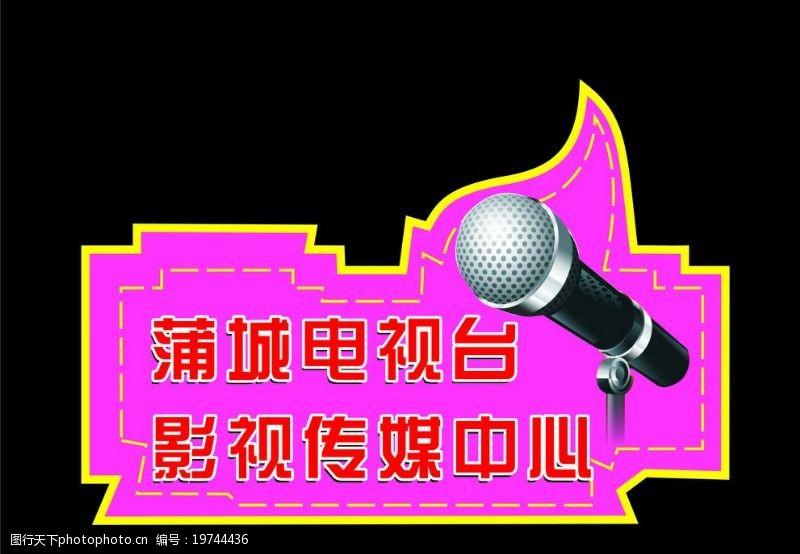 影视传媒广告蒲城电台图片